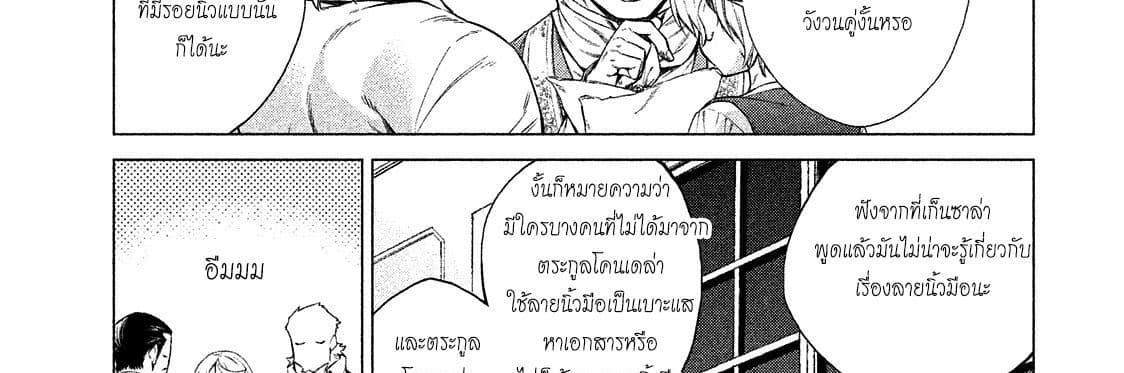 อ่านการ์ตูน Henkyou no Roukishi - Bard Loen ตอนที่ 8 หน้าที่ 38
