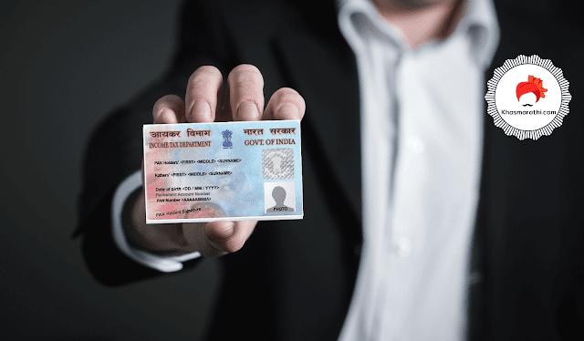 Pan Card बद्दल संपूर्ण माहिती Online Apply कसे करावे ? || Infotainment