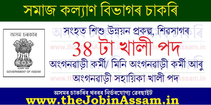 Social Welfare Sivasagar Recruitment 2021 -  38 Anganwadi Worker/ Mini Anganwadi Worker & Helper Vacancy