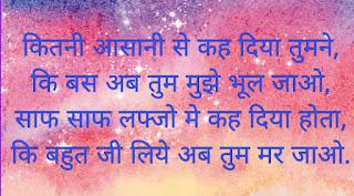 new breakup status in hindi