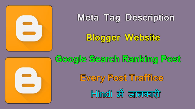 Meta Tags Description In Blogger | Very Imported In Google Search Engine