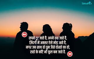 (Dosti Status In Hindi)