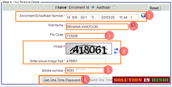fill your personal details on e-aadhar form page - www.solutioninhindi.com