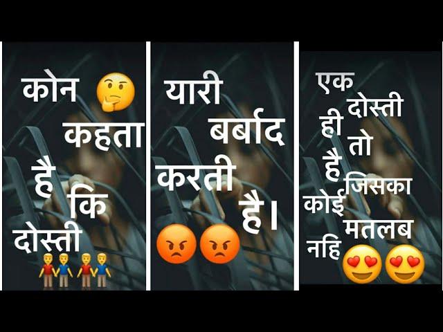 Download best friend 2021 ☀️ dating best hindi status Positive &