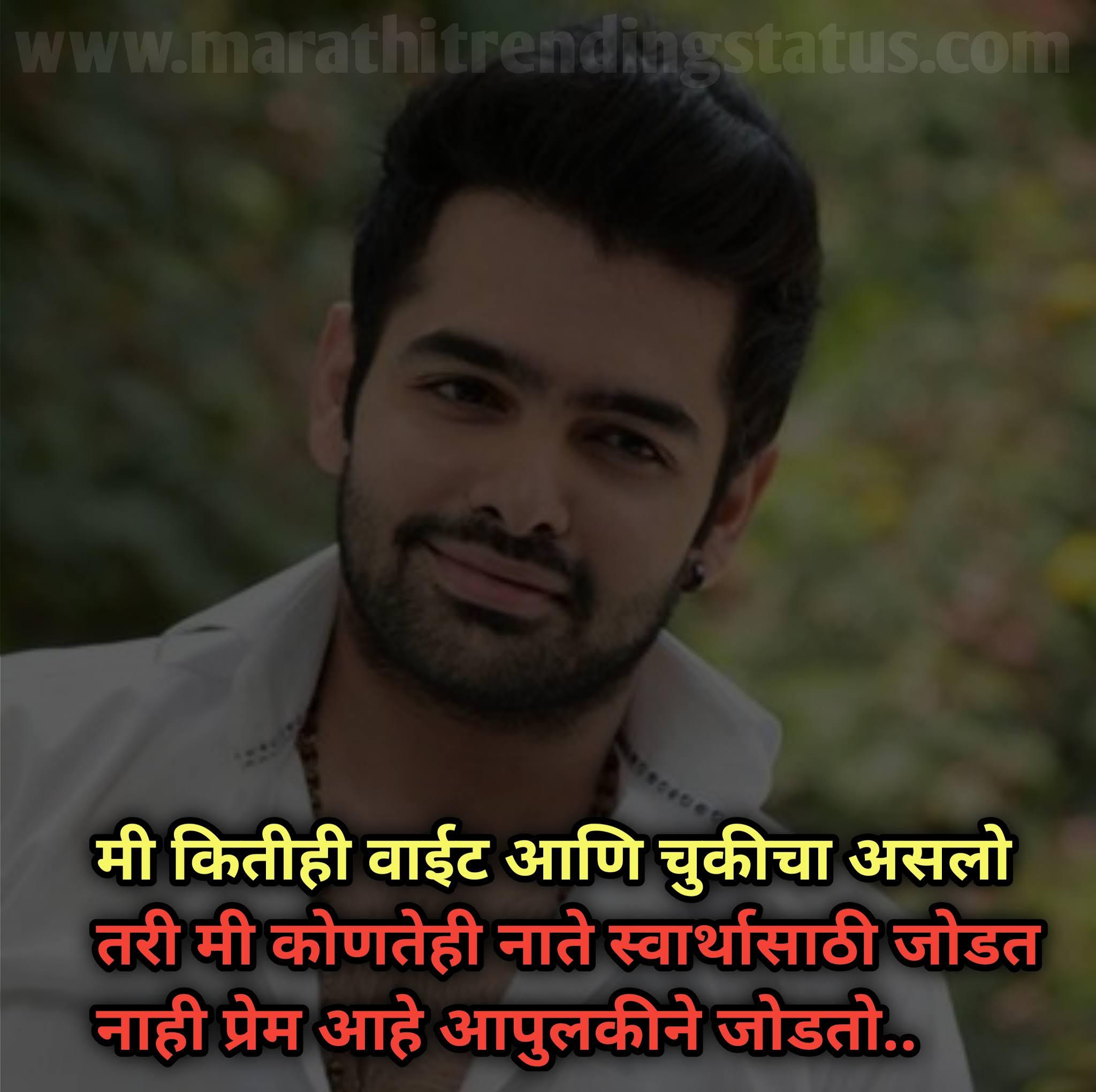 In marathi status Happy 🇮🇳
