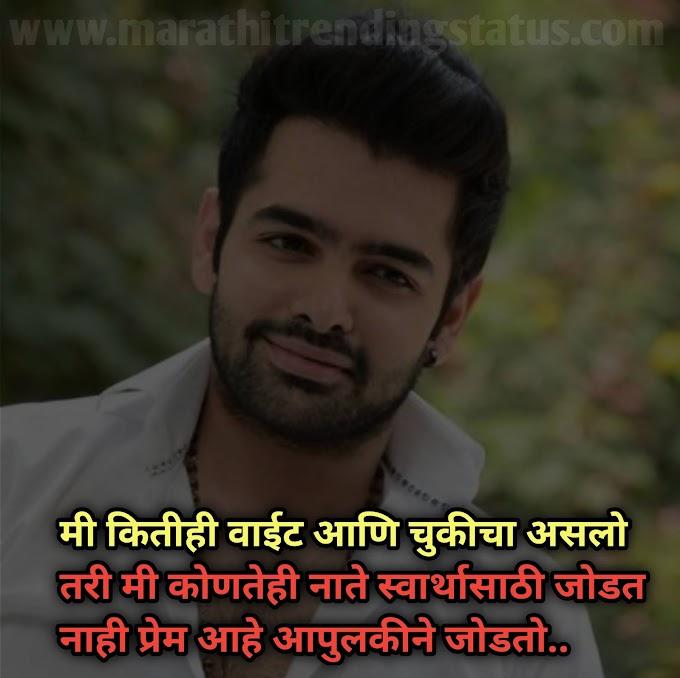 Marathi  Attitude Satatus | Trending Attitude Status Marathi