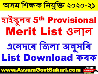 Assam High School 5th Provisional Merit List 2021
