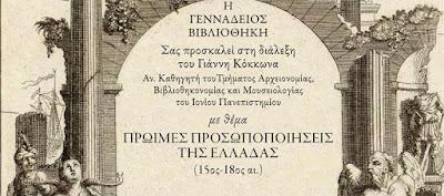 Πρώιμες προσωποποιήσεις της Ελλάδας (15ος-18ος αι.)
