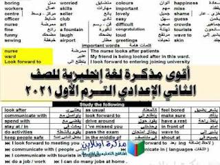 مذكرة لغة انجليزية للصف الثاني الإعدادي الترم الأول 2021