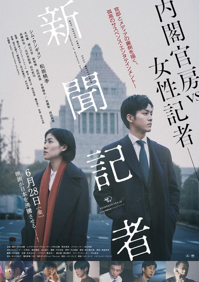 Sinopsis Shinbun Kisha / 新聞記者 (2019) - Film Jepang