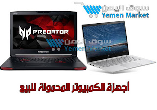 أجهزة الكمبيوتر المحمولة للبيع