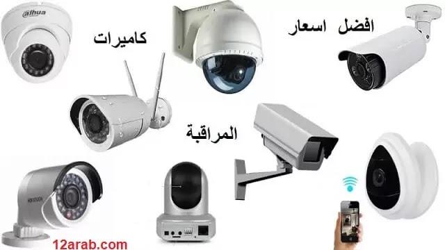 اسعار كاميرات مراقبة
