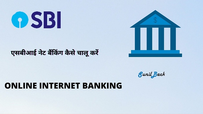 Saving A/C को Online Net Banking कैसे करें?