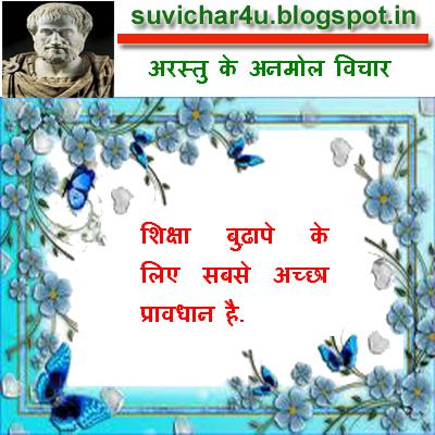 Arastu quotes in hindi