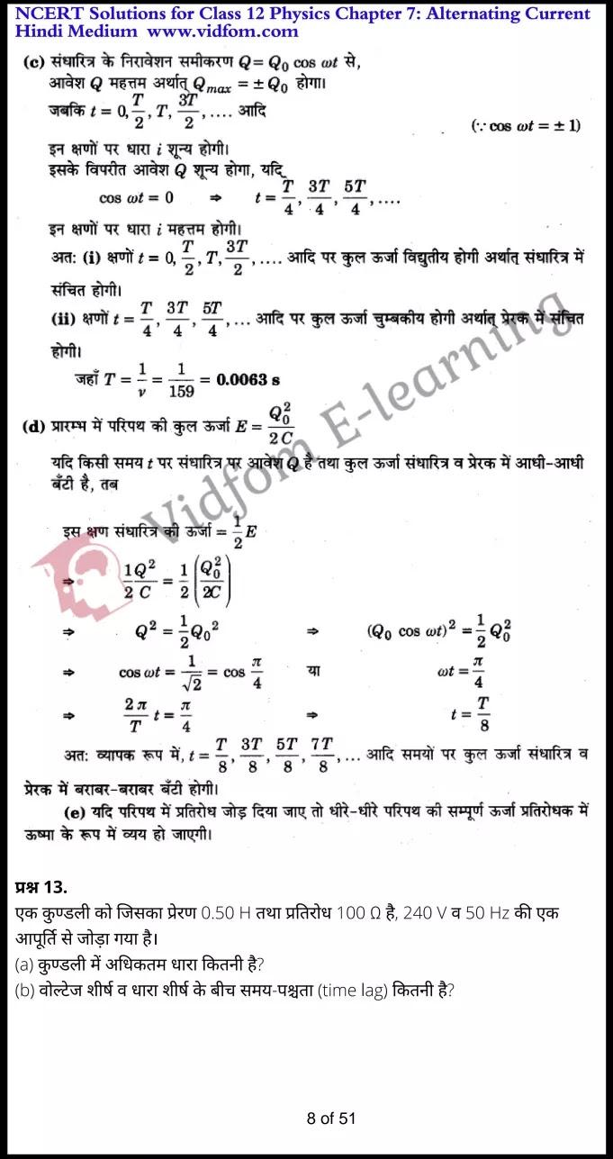 class 12 physics chapter 7 light hindi medium 8
