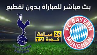 مشاهدة مباراة بايرن ميونخ وتوتنهام بث مباشر بتاريخ 11-12-2019 دوري أبطال أوروبا