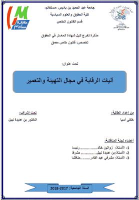 مذكرة ماستر: آليات الرقابة في مجال التهيئة والتعمير PDF