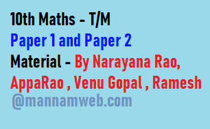 10th Maths - T/M - Paper 1 and Paper 2 -Material - By Narayana Rao,AppaRao, Venu Gopal,Ramesh    10th class- Mathematics Page- AP SSC/AP 10th class Maths Materials ,Bitbanks ,Slowlerners materials    AP SSC/10th class Mathematics English and Telugu medium materials ,Maths, telugu  medium,English medium  bitbanks, Maths Materials in English,telugu medium , AP Maths materials SSC New syllabus ,we collect English,telugu medium materials like Sadhana study material ,Ananta sankalpam materials ,Maths Materials Alla subbarao ,DCEB Kadapa Materials ,CCE Materials, and some other materials...These are very usefull to AP Students to get good marks and to get 10/10 GPA. These Maths Telugu English  medium materials is also very usefull to Teachers and students in AP schools...      Here we collect ....Mathematics   10th class - Materials,Bit banks prepare by Our Govt Teachers ..Utilize  their services ... Thankyou...      Download..10th Maths - T/M - Paper 1- By Narayana Rao,AppaRao, Venu Gopal,Ramesh    Download...0th Maths - T/M - Paper 2- By Narayana Rao,AppaRao, Venu Gopal,Ramesh    For More Materials GO Back to  Maths Page in MannamWeb