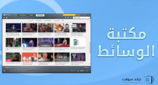 برنامج RealPlayer للفيديو والموسيقي أحدث اصدار