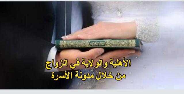 الأهلية والولاية في الزواج من خلال مدونة الأسرة