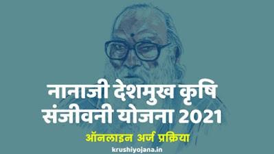 Nanaji Deshmukh Krishi Sanjivani Prakalp
