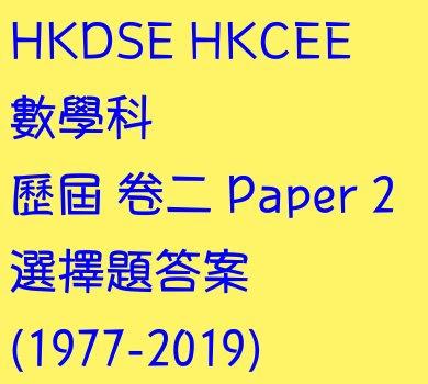 HKDSE HKCEE 數學科歷屆所有卷二選擇題答案 (1977-2019)