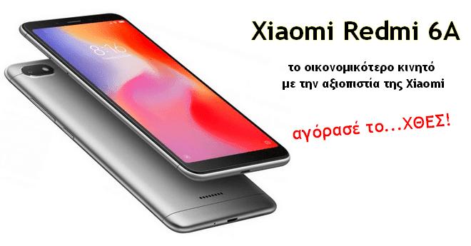 Xiaomi Redmi 6A - Αν θέλεις κινητό κάτω από 90 ευρώ, αυτό θα πάρεις