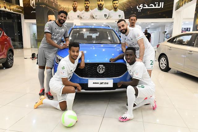معرض MG في مدينة جدة يستقبل نخبة من أبطال نادي الأهلي السعودي