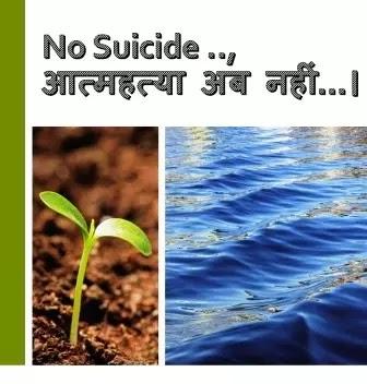No Suicide, आत्महत्या अब नहीं ...।