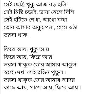 Phire Aayee Lyrics Anupam Roy Bagh Bandi Khela