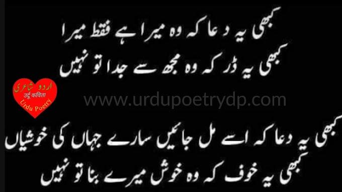 Fall In Love With Friendship Poetry In Urdu