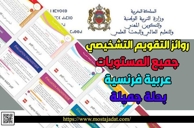 روائز التقويم التشخيصي جميع المستويات عربية فرنسية بحلة جميلة 2020-2021