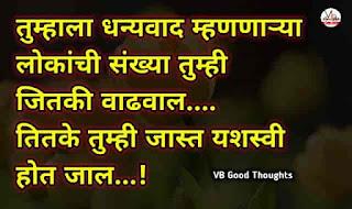 good-thoughts-in-marathi-on-life-sunder-vichar-suvichar-status-vb-vijay-bhagat-आयुष्य-जीवन-सुविचार-फोटो