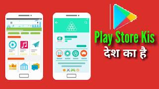 Play Store Kis Desh ka hai
