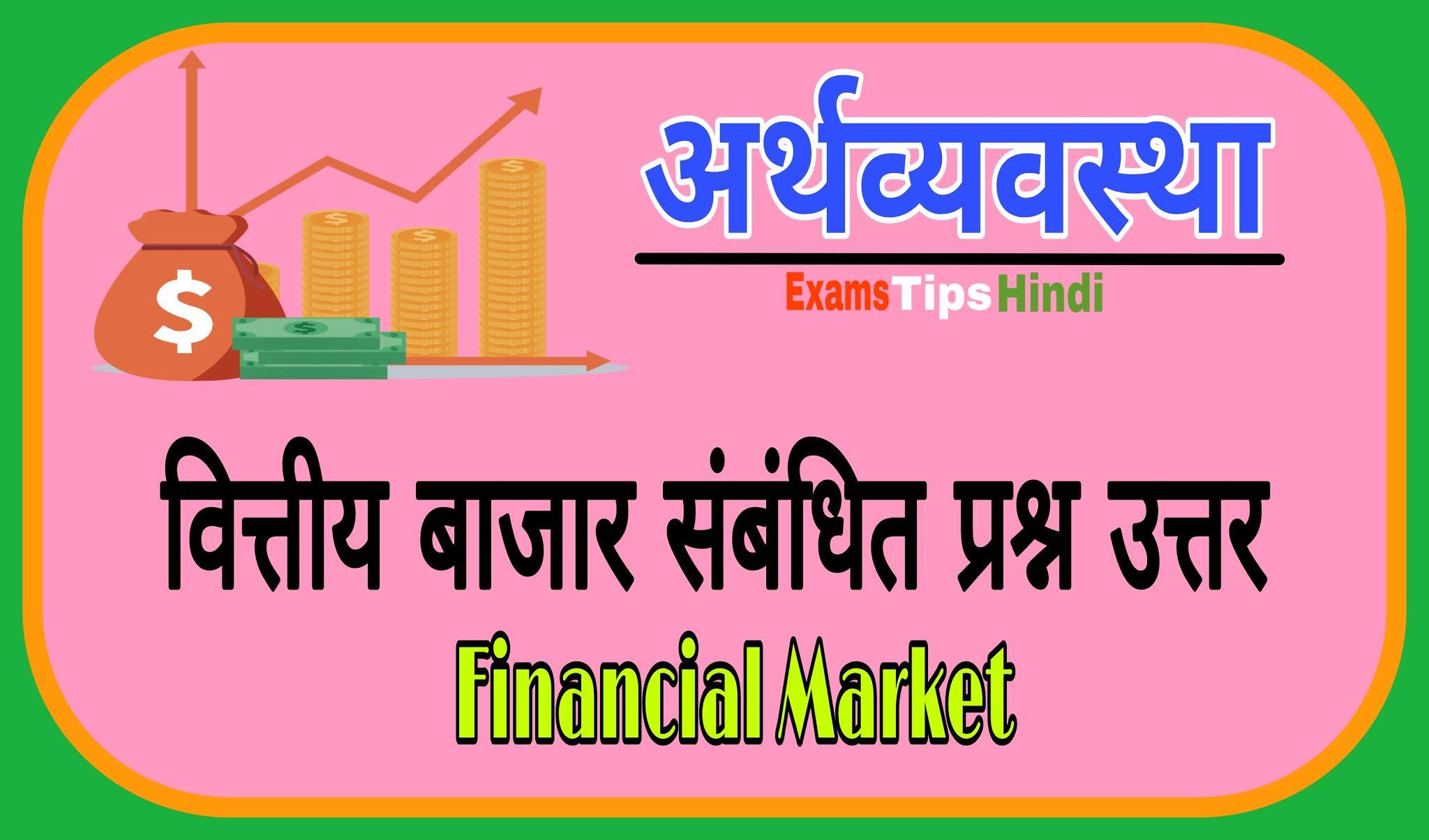 वित्तीय बाज़ार संबंधित जानकारी, वित्तीय बाजार संबंधित प्रश्न उत्तर, Financial Market related Important Questions