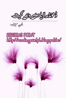 Dhond laya hon wohi geet main tere liye by Maria Saif Online Reading