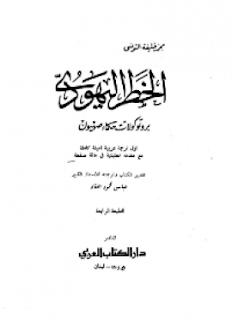 الخطر اليهودي بروتوكولات حكماء صهيون - كتابي أنيسي