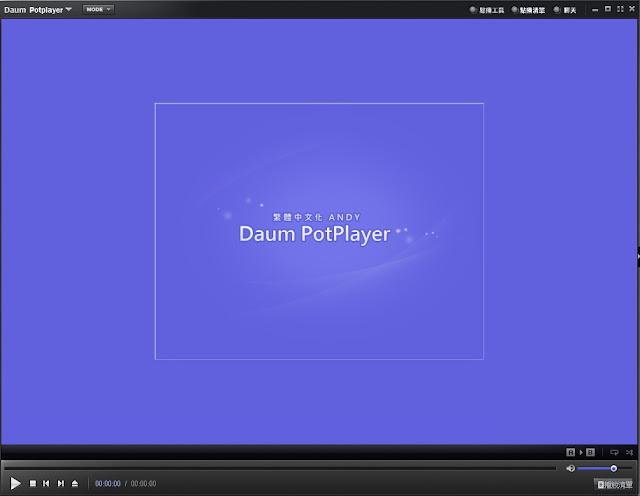 تحميل برنامج بوت بلاير Download PotPlayer 2017