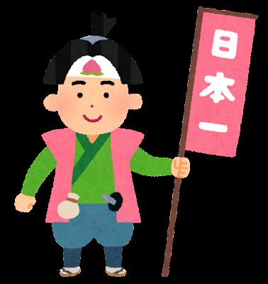 桃太郎のイラスト(単体)