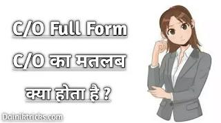 C/O का मतलब क्या होता है / CO Full Form क्या है ?