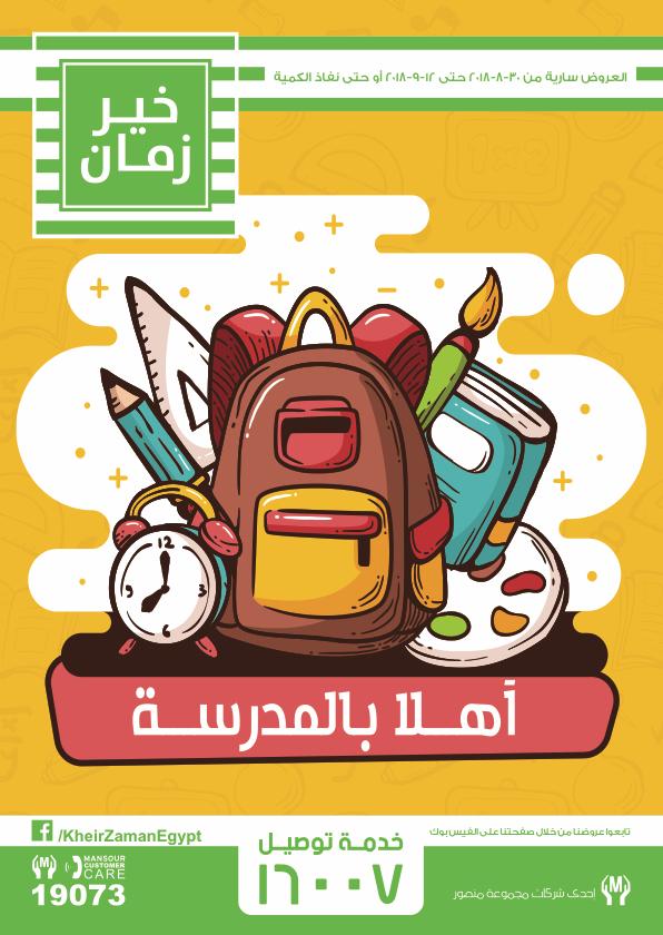عروض خير زمان الجديدة من 30 اغسطس حتى 12 سبتمبر 2018 اهلا بالمدرسة