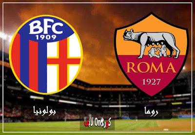 بث مباشر مباراة روما وبولونيا بث حي اليوم