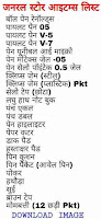 General Store Items List In Hindi - जनरल स्टोर सामान लिस्ट