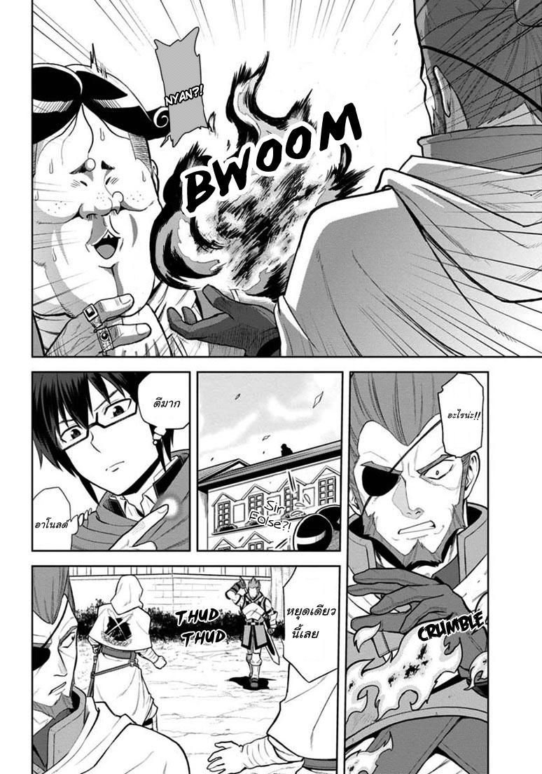 อ่านการ์ตูน Konjiki no Word Master 8 ภาพที่ 16