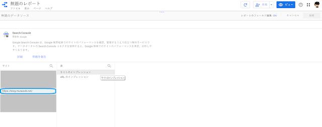 GoogleデータポータルとSearch Consoleのデータソース接続手順5