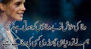 Very true Urdu Shayari For Lover