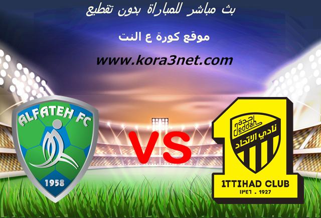 موعد مباراة الفتح والإتحاد بث مباشر بتاريخ 24-10-2020 الدوري السعودي