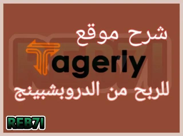 شرح موقع تاجرلي Tagerly لتحقيق 6000 جنيه شهريا