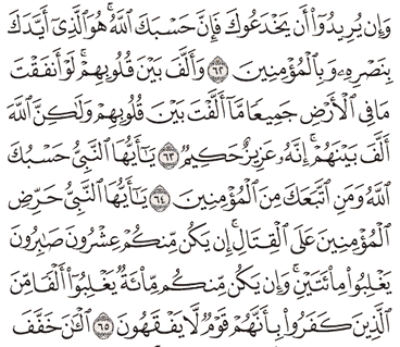 Tafsir Surat Al-Anfal Ayat 61, 62, 63, 64, 65