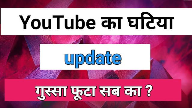 YouTube update